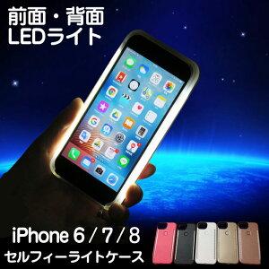 【2倍!★最大10%off】【送料無料】LEDセルフィーケー