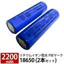 【◎本日★p5+4倍×クーポン】リチウムイオン電池 2本セット 18650 PSEマーク付き 2200mAh 安全 充電池 充電電池 3.7V 8.14Wh バッテリー モバイルバッテリー 予備電池 送料無料