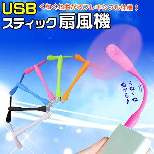 【本日★4倍×クーポン】大人気!USB扇風機 スティック