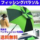 【秋得セール★ポイント3倍】 釣り用傘 2m フィッシングパ...