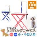 【送料無料】トリミングテーブル 小型・中型犬用 ペット手入れ、トリマー、ペットトリミング、トリミング台 折りたたみ式ペット手入れ
