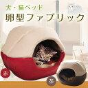 【送料無料】新入荷!猫ベッド ネコ用 ペット ベッド ドーム ハウス 犬用 ペット用 キャット マット ドック用品 クッション付選べる2色!