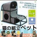 【即納/送料無料】新入荷!猫の組立ベット大 ネコ用 ベッド ペット ドーム ハウス ペ