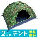 ★【ポイント6倍】★【送料無料】テント ツーリングテント 1〜2人用 キャンプ サバゲー アウ