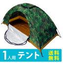 【送料無料】テント ツーリングテント 1人用 キャンプ サバゲー 防災 蚊帳付 ツーリング サバイバルゲーム 迷彩