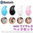 ミニワイヤレス Bluetooth 送料無料 軽量・小型 片耳タイプ ハンズフリー ノイズキャンセリング搭載イヤホン/ヘッドホン 携帯電話に対応 高音質 通話可能 iPhone 7 バイク ヘルメットイン スマートホン