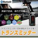 【送料無料】トランスミッター BC06 送料無料! 無駄のないシンプルなデザイン! ハンズフリー通話 FMラジオ 視聴可能 Bluetooth 接続可能 USBも使える ドライブ