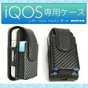 メール便で「送料無料」IQOSカーボン調 アイコスケース イントレチャート IQOS専用カバー 最軽量 レザー 高品質PUレザー マグネット式 ベルトに通せる仕様