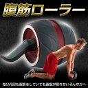 【送料無料】【即納品】腹筋ローラー 腹筋 胸 背筋 腕 レーニング レーニング