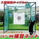 【予約商品】【ポイント10倍】【送料無料】ゴルフ練習用ネット 野球練習用ネット 大型