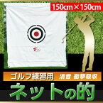【送料無料】ゴルフネットの的 (帆布タイプ) 消音 衝撃吸収 143cm×152cm ゴルフネット 夜の練習 打球