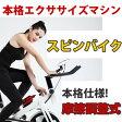 【送料無料】 エアロバイク スピンバイク ダイエット フィットネスバイク ベルト式