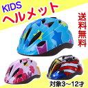 【送料無料】新入荷!軽量 キッズ用ヘルメット ジュニア 子供...