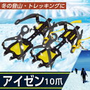 【ポイント5倍】アイゼン スノースパイク 10本爪 ベルト式 スノーシューズ