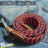 選べる15カラー! 編み込み メッシュ ゴム ストレッチ素材 ベルト メンズ レディース ユニセックス