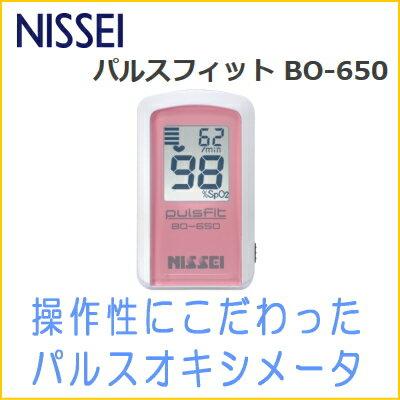 【日本製】パルスオキシメーター パルスフィットBO-650 プリンセスローズ NISSEI (日本精密測器)【送料無料】