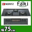 NORITZ ビルトインガラストップコンロfami750mm ブラック N3WN7RWTS メーカー直送便にてお届けいたします。