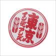 TOKYO INDIANS MC(東京インディアンズ モーターサイクル) BADGE (缶バッジ) WHITExRED 290-004166-010+【新品】NEIGHBORHOOD(ネイバーフッド)goro's(ゴローズ)
