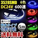 送料無料 LEDテープライト DC24V 600連 5m 3528SMD 高輝度 黒ベース 切断可能 正面発光 防水仕様 LEDテープ 全6色 間接照明 看板照明 棚下照明