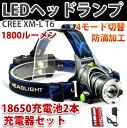 作業用 超強力 充電式LED ヘッドライト(TD02) + 18650リチウムイオン充電池2本 + 充電