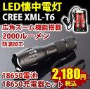 超強力 CREEチップ XML-T6 搭載ズーム機能付 ledライト 2000ルーメン 防滴加工 LEDハンディライト 懐中電灯 18650リチウムイオン充電池2本 18650充電器セット