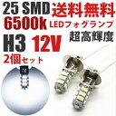 送料無料 超高輝度 12V H3LED フォグランプ 25 連 2個セット ホワイト白