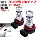 送料無料 爆光 SHARP製 LEDフォグランプ 100W ...