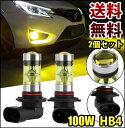 送料無料 HB4 SHARP製 LEDフォグランプ 100W 2個セット 黄色 イエロー 3000K