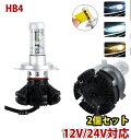X3【HB4】12000LM LEDヘッドライト フォグ ラ...