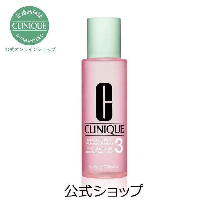 クリニーク クラリファイング ローション 3 (200ml) (拭き取り 化粧水)