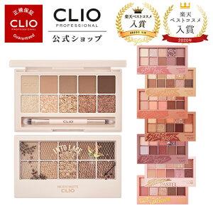 【2020年ベストコスメ1位受賞】【CLIO(クリオ)公式