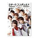 [予約]ドラマ「スター☆コンチェルト」DVD第2巻