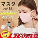 マスク オシャレ 洗える 3枚入り メンズ レディース サイ