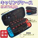 ショッピング任天堂スイッチ ニンテンドー スイッチ ケース Switch キャリングケース カバー 収納バッグ ゲームカード最大20枚収納 NintendoSwitch 保護 持運便利 おしゃれ