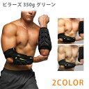 送料無料●ピラーズ イエロー【両腕セット】 男女兼用 通年使用可能 350g ペア