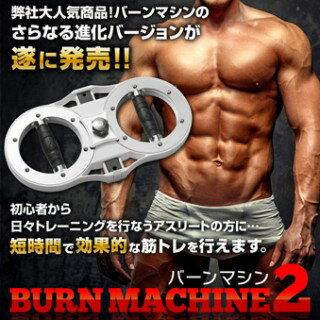 公式輸入元から直送使い方動画ありバーンマシンの進化バージョンがついに日本上陸バーンマシン2体幹大胸筋