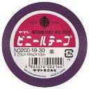 【1000円以上お買い上げで送料無料♪】ヤマト ビニールテープ 紫 19mm×10m - メール便発送