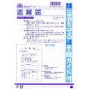 【1000円以上お買い上げで送料無料♪】日本法令 労務32-1 退職届 - メール便発送