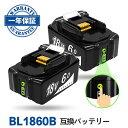 【楽天1位】マキタ 18v バッテリー 2個セット BL1860B 互換バッテリー 18v 6000mAh マキタ BL1860B バッテリー 対応互換品 BL1830 BL18..