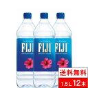 【全国配送対応】【1ケース】【 送料無料 】 FIJI フィジーウォーター 水 天然水 1500ml × 12本 中硬水 まとめ買い みず ペットボトル 水 ケース シリカ