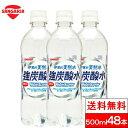【送料無料】 伊賀の天然水 強炭酸水 プレーン 500ml 48本 サンガリア