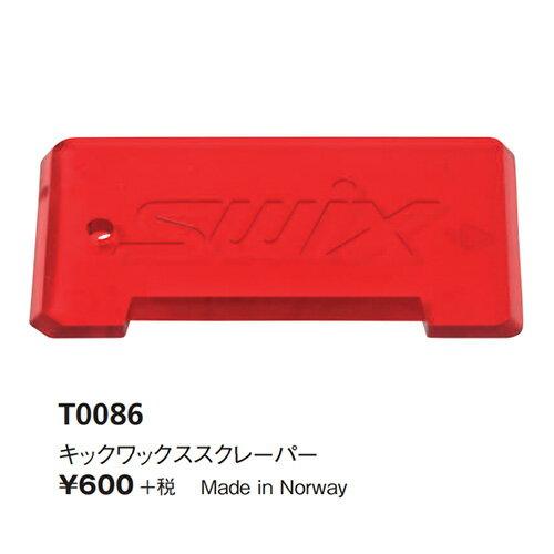 SWIX スウィックス T0086 キックワックススクレーパー【スキー スノーボード チューンナップ用品】 ポイント消化