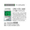 GALLIUM・ガリウム SW2053 HYBRID BASE 50g【固形・ワックス・WAX】