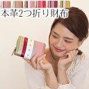 【ソフトレザー本革2つ折り財布】 二つ折り財布 レディース ...