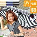 折りたたみ傘 日傘 晴雨兼用折りたたみ傘 UVカット 軽量