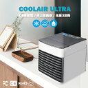 CoolAir Ultra パーソナルクーラー 卓上扇風機 冷風扇 冷風機 扇風