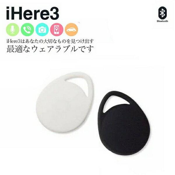iHere 3 GPS ウェアラブル キーホルダー