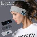 Bluetooth ヘッドバンド ヘッドホン イヤホン内臓 ワイヤレスイヤホン ヨガ ジョギング ジム スポーツ メンズ レディース スピーカー ハンズフリー ワイヤレス iPhone7 ジョギング ランニング バスケットボール