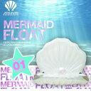 浮き輪 浮輪 マーメイド マーメード 真珠 貝殻 パール フロート うきわ 海 ビーチ リゾート プール