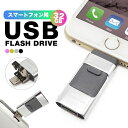 スマホ用 USB iPhone iPad USBメモリー 32GB Lightning micro USB対応 FlashDrive 3in1 大容量 互換 タ...